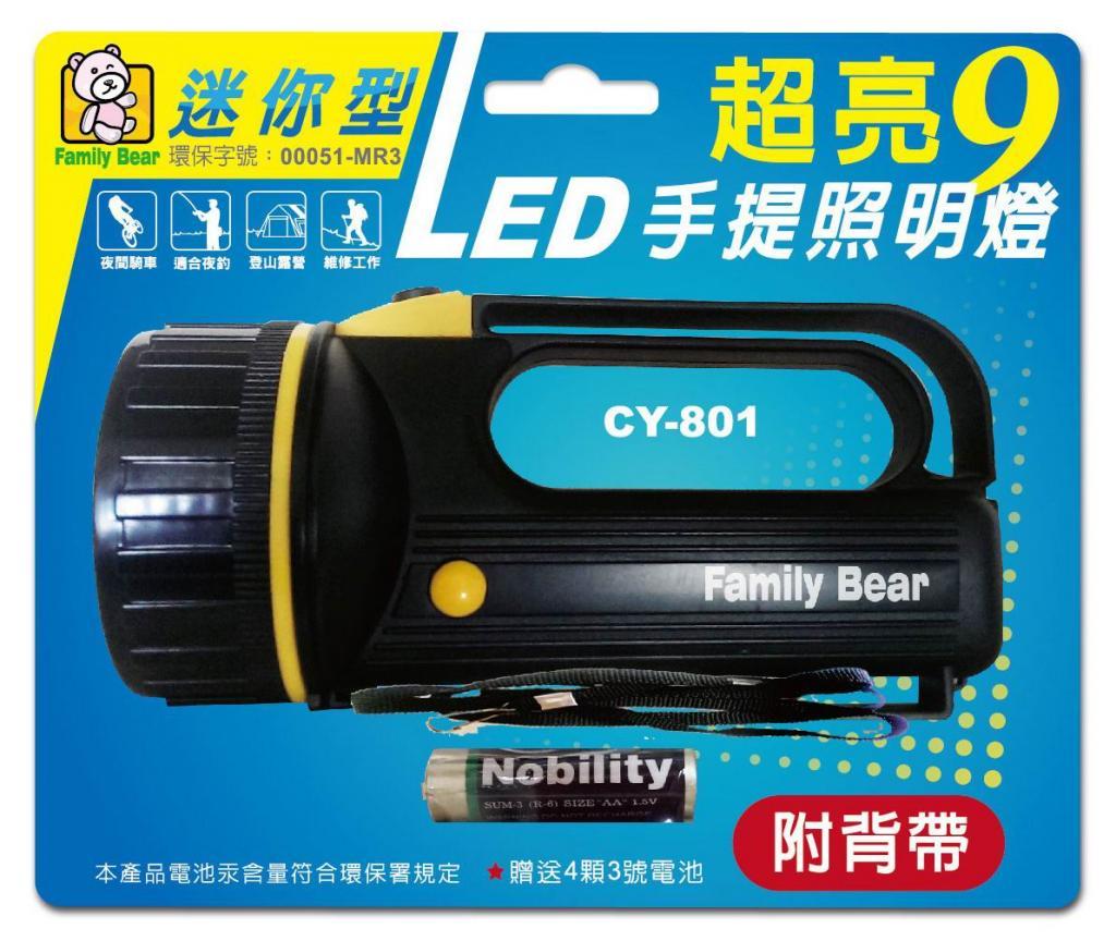 CY-801 迷你型LED手提照明燈