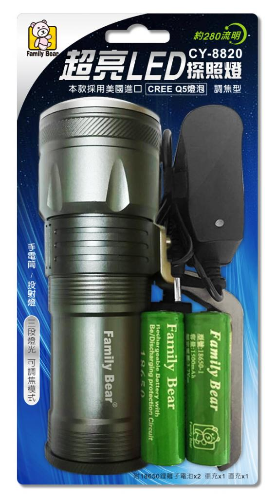 CY-8820 超亮LED探照燈