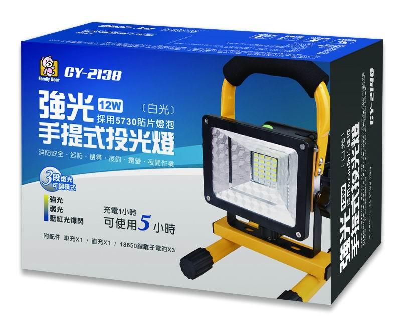 CY-2140   12W  強光手提式投光燈