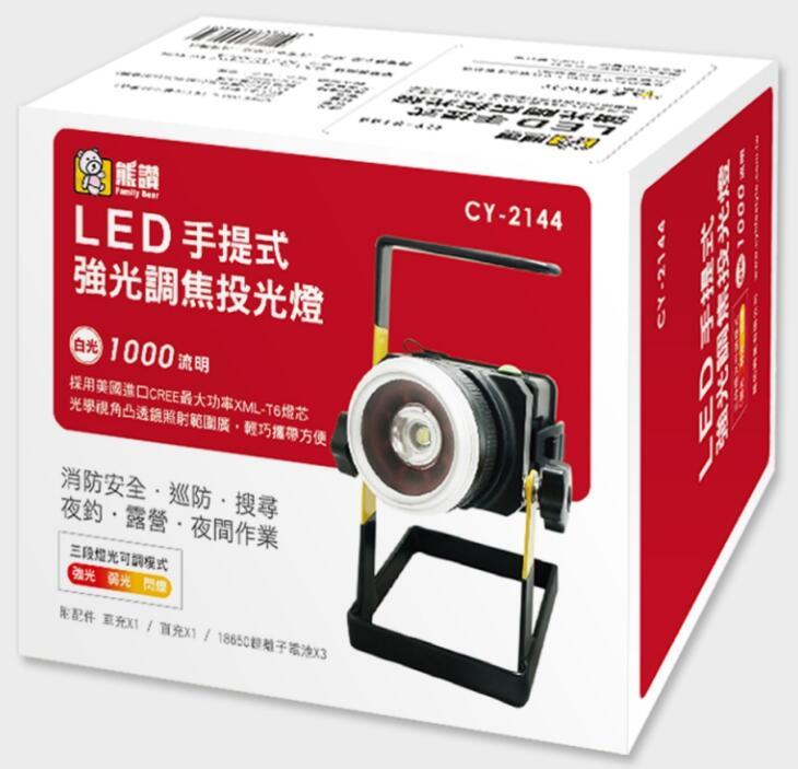 CY-2144 手提式 強光調焦投光燈