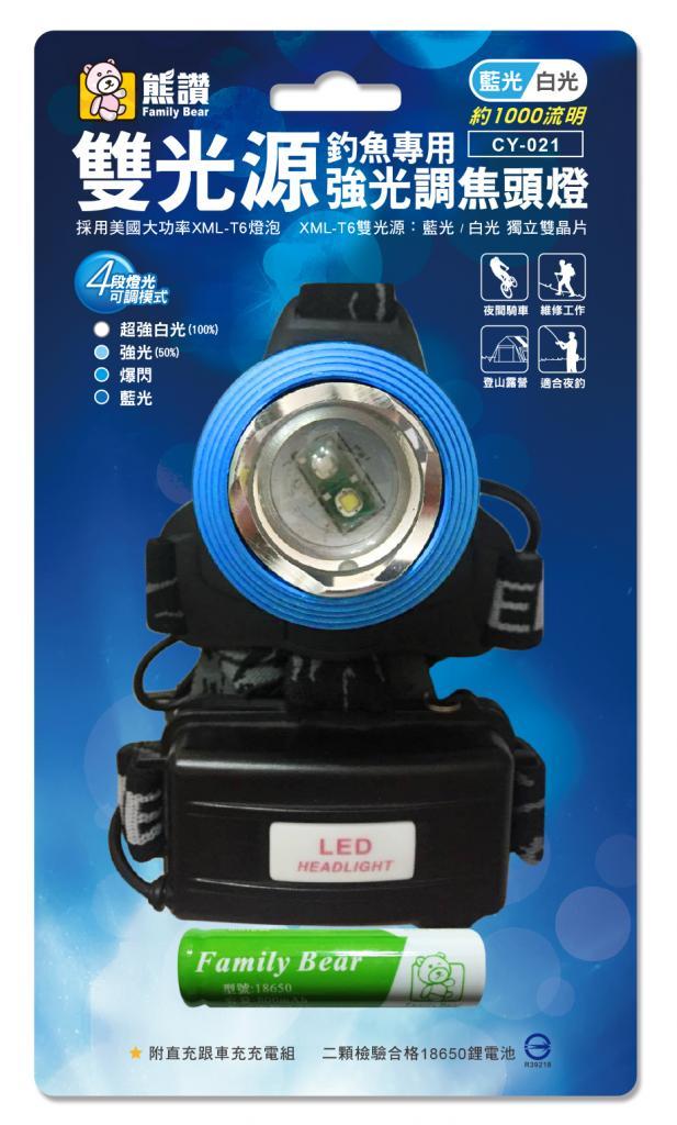 CY-021(藍/白) XML-T6 雙光源頭燈