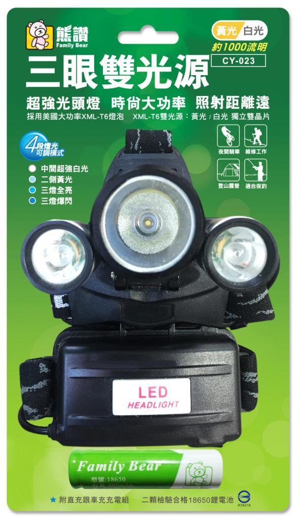 CY-023 三頭雙光源頭燈