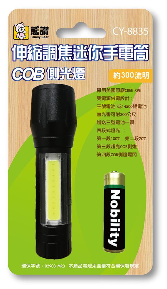 CY8835 迷你伸縮調焦手電筒