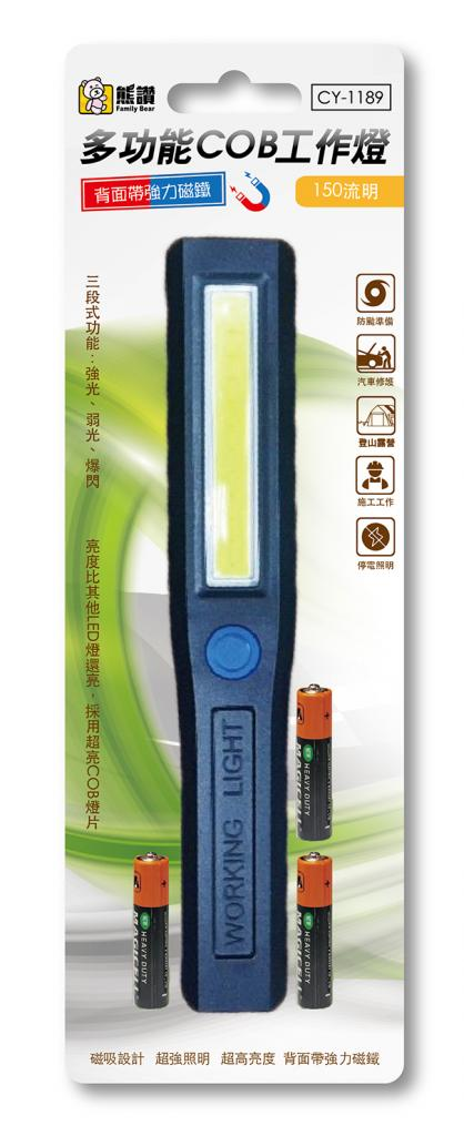 CY-1189 多功能COB工作燈(背部磁鐵)  四色