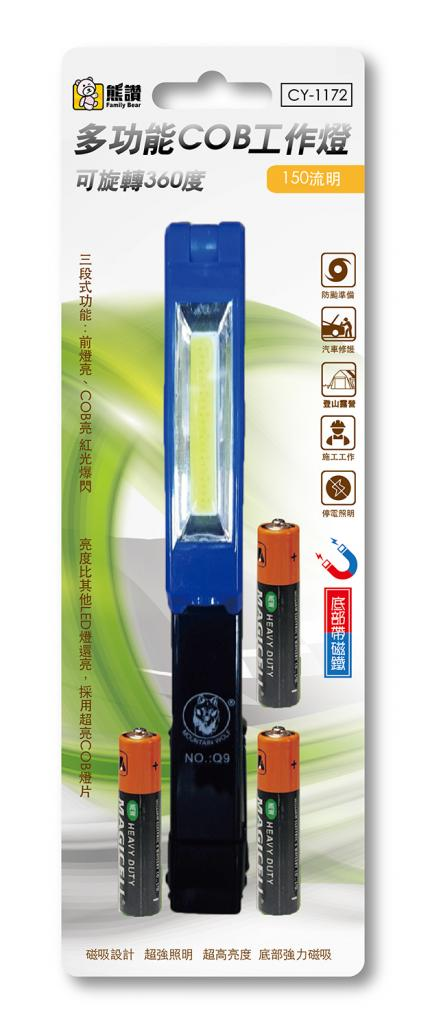 CY-1172 360度多功能COB工作燈(底部磁鐵) 四色