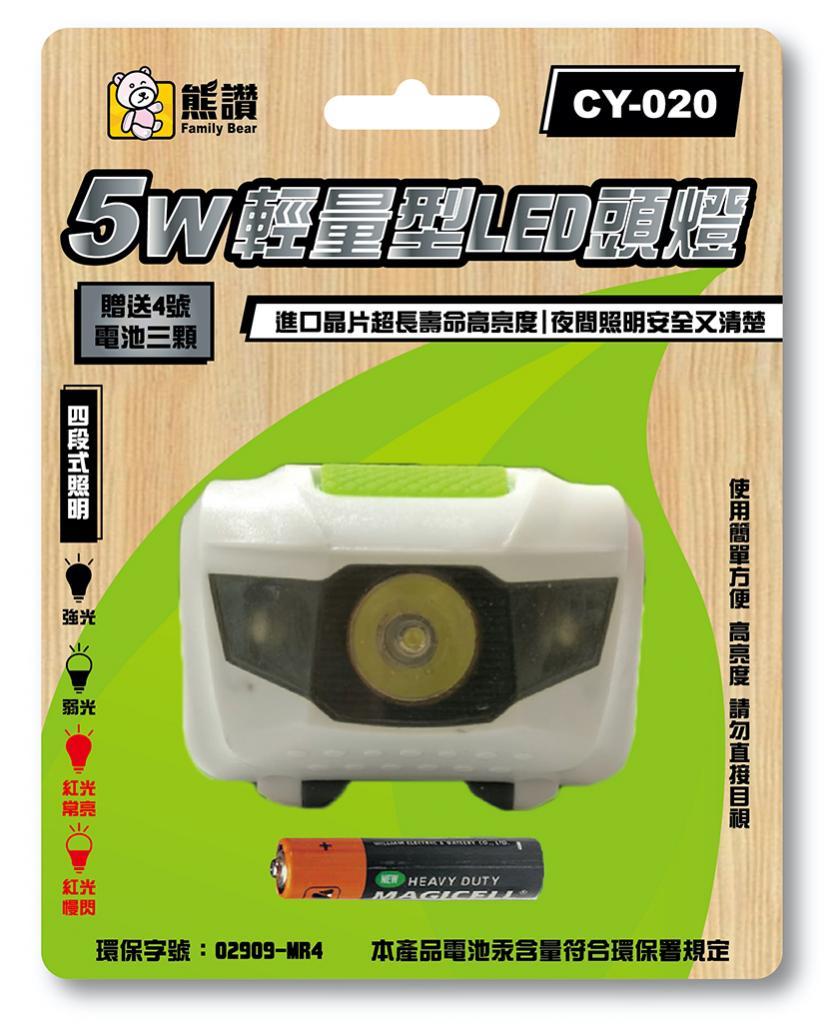 CY-020 5W 輕量型LED頭燈