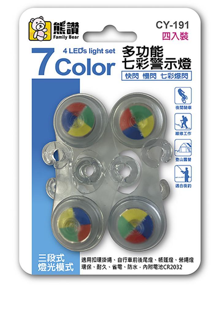 CY-191 多功能 七彩警示燈(四入)