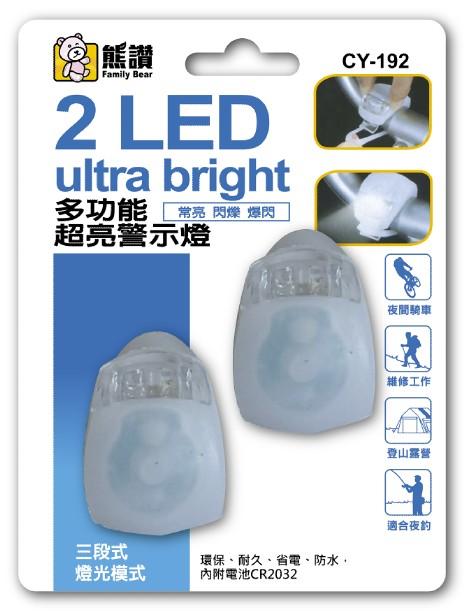 CY-192 2LED 多功能警示燈