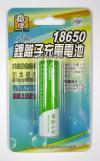 18650鋰離子充電電池(800mAh)