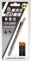 CY-2201 專業型 筆夾式LED 筆燈