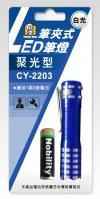 CY-2203 聚光型 筆夾式LED 筆燈
