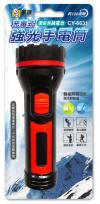CY-6631 充電式強光手電筒