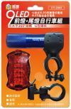 CY-2865 9LED前燈+尾燈自行車燈組