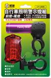 CY-2858 自行車照明警示燈組