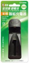 CY-0896  18650專用 單槽智能充電器