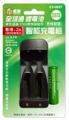 CY-0957 18650專用雙槽鋰電池充電組 附二顆18650電池