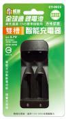 CY-0933 18650專用 雙槽鋰電池充電器 18650專用