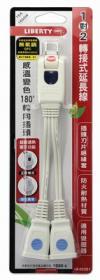 利百代 LB-02201 一對二轉接式延長線