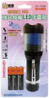 CY-1039 強光伸縮LED手電筒