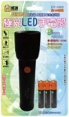 CY-1022 極光LED手電筒