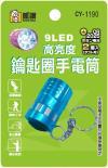 CY-1190  9燈鑰匙圈手電筒(有三色)