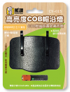 CY-015 高亮度 COB帽沿燈