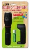 CY-6868 XML-L2+COB強光變焦手電筒