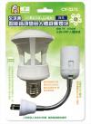 CY-3273 插頭彎管人體感應燈泡組(白光/黃光)