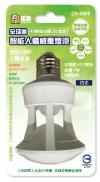 CY-3259 智能人體感應燈泡(白光/黃光)